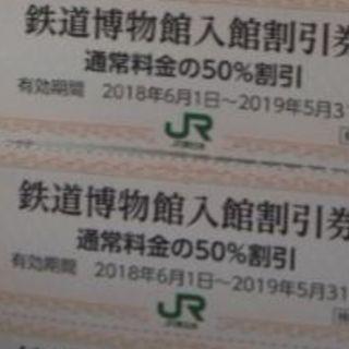 鉄道博物館入館割引券 2枚(埼玉県)+  JRE引換券(美術館/博物館)