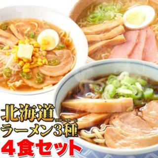 醤油 味噌 塩 3種味 セット あっさり 北海道 ラーメン 4食 スープ付き(麺類)