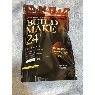 プロテイン BUILD MAKE 24 ビルドメイク 24(プロテイン)