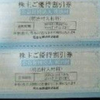 2枚 明治村割引券+ぉまけ(美術館/博物館)