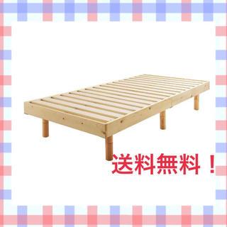 すのこベッド シングルベッド 天然木 3段階高さ調節 耐荷重約200kg(シングルベッド)