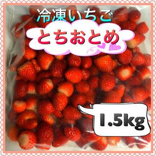 冷凍 いちご 1.5kg