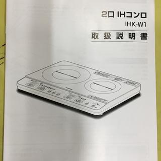 アイリスオーヤマ(アイリスオーヤマ)のIHクッキングヒーター 土日限定SALE‼️7800円‼️(IHレンジ)