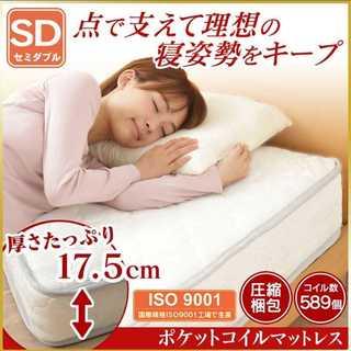 【売れ筋】 17.5cm/ポケットコイル/マットレス/セミダブル/高品質□(マットレス)