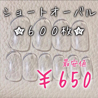 クリアチップ ネイルチップ ♡♡ショートオーバル 600枚♡♡(ネイルチップ)