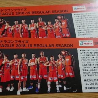 バスケットBリーグ 広島ドラゴンフライズ 2階自由席ペアチケット(バスケットボール)