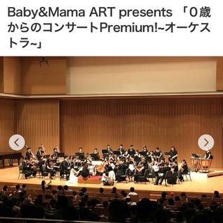 0歳からのコンサートPremium!~オーケストラ~ チケット(国内アーティスト)