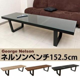 ネルソンベンチ プラットフォームベンチ センターテーブル ローテーブル いす 机(ローテーブル)