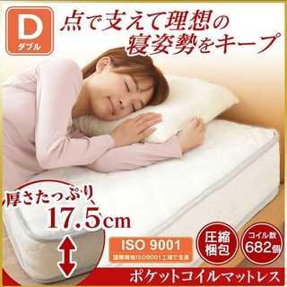【お早目に】 17.5cm/ポケットコイル/マットレス/ダブル/高品質□(マットレス)