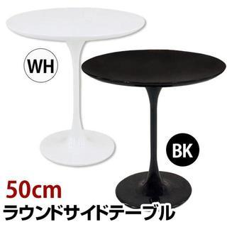 送料無料!ラウンドサイドテーブル ブラック ホワイト オシャレ(コーヒーテーブル/サイドテーブル)