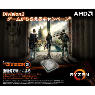 Tom Clancy's The Division 2 ディビジョン2 コード
