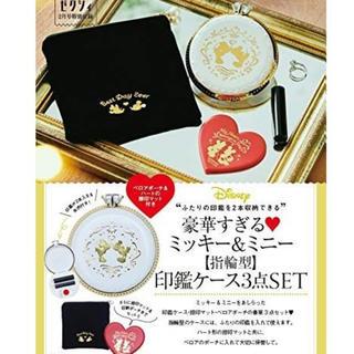 Disney - 【1点のみ】豪華すぎる❤️ミッキー&ミニー指輪型印鑑ケース3点セット