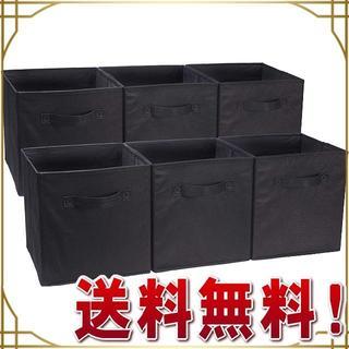 【新生活応援価格】折りたたみ式収納キューブボックス -6個セット ブラック(ケース/ボックス)