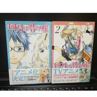 コウダンシャ(講談社)の四月は君の嘘 漫画1-5巻(バラ売り可)(少年漫画)