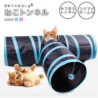 トンネル 猫トンネル キャットトンネル キャット ペット オシャレ 折りたたみ式(猫)