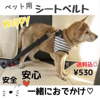 ペット用シートベルト クリップ付き 犬猫用 調整可能 車 車 ドライブ 外出(その他)