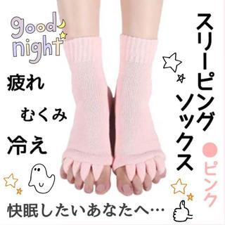 スリーピングソックス☺︎︎足指 人気 ピンク 冷え むくみ 疲れに 快眠効果(フットケア)