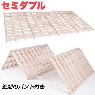 桐製 折りたたみ すのこベッド セミダブル(セミダブルベッド)