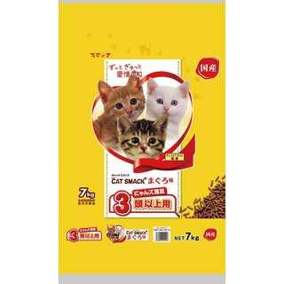 キャットスマック にゃんズ満足3頭以上用まぐろ味7kg(猫)