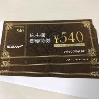 シダックス 株主優待券 5枚セット 2700円(その他)