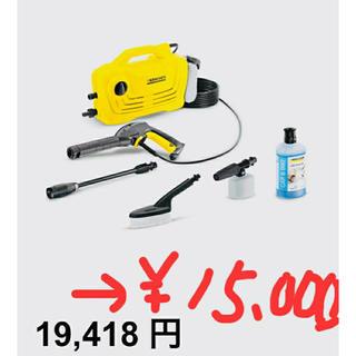 【新品未使用 未開封‼️】  定価19,418を送料込み15,000ー‼️(洗車・リペア用品)