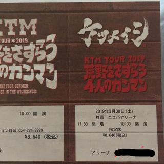 ケツメイシ2019ライブチケット(国内アーティスト)