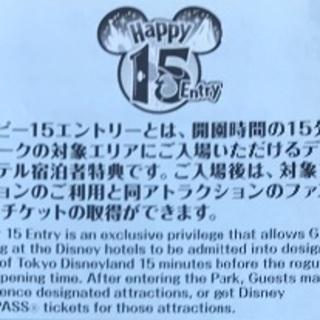 ディズニー(Disney)のハッピー15エントリー 3/25 大人1枚(遊園地/テーマパーク)