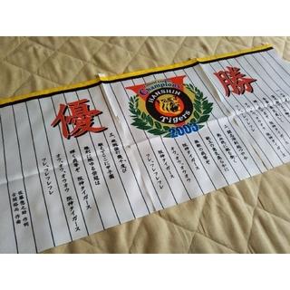 ハンシンタイガース(阪神タイガース)の阪神タイガース2003年リーグ優勝のれん(記念品/関連グッズ)