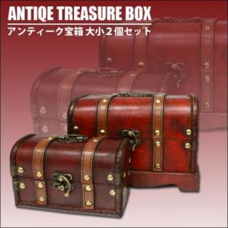 アンティーク 宝箱 2点セット ケース ボックス ウッド ジュエリー ボックス(ケース/ボックス)