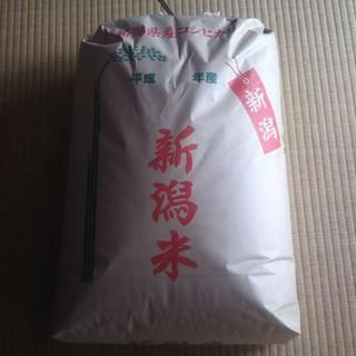 〈送料・精米無料〉平成30年度 新潟県五泉産コシヒカリ玄米30キロ