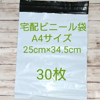 30枚 宅配ビニール袋 A4サイズ(ラッピング/包装)