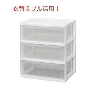 ♪衣替えに!!収納クローゼット チェスト クリア 3段(ケース/ボックス)