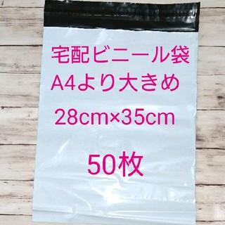 30枚 宅配ビニール袋 A4より大きめ(ラッピング/包装)