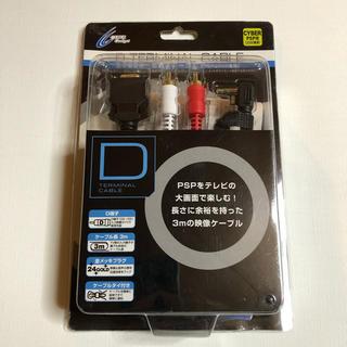 【送料込み】PSP用 D端子ケーブル(映像用ケーブル)