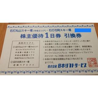石打丸山スキー場 無料リフト券(スキー場)