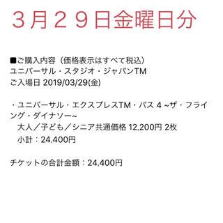ユニバーサルスタジオジャパン パス4(遊園地/テーマパーク)