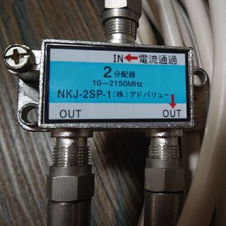 テレビケーブル 2分配器付き 約10メートル(映像用ケーブル)