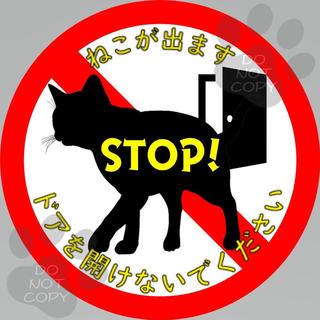 玄関用ステッカー「猫が出ます」(猫)