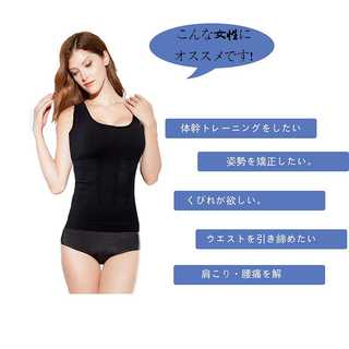 【売れてます!】加圧インナータンクトップシャツ 姿勢矯正 (ブラック, L)(エクササイズ用品)