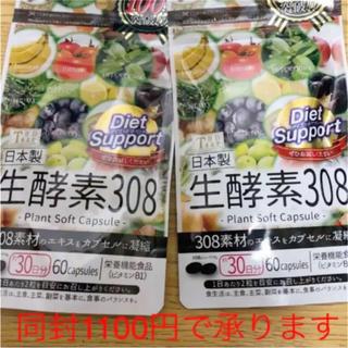 生酵素308(ダイエット食品)