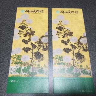 岡田美術館のご招待券 2枚セットです。(美術館/博物館)