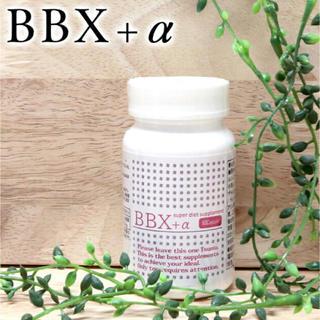 BBX+A・BBX・ダイエット(ダイエット食品)