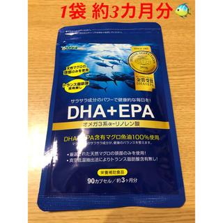 サプリメント【 DHA+ EPA(オメガ3系aリノレン酸) 】約3ヶ月分(1袋)