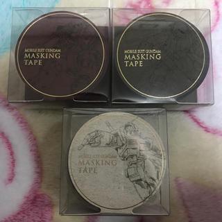 ガンダム ザク マスキングテープ 3個セット(テープ/マスキングテープ)