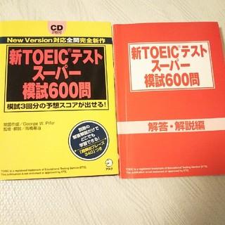 【美品】「新TOEICテストスーパー模試600問 (資格/検定)