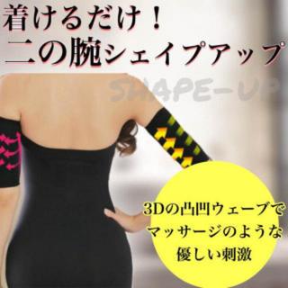 19 二の腕 シェイプダイエット 薄型 ブラックサポーター 着圧 矯正をする下着(エクササイズ用品)