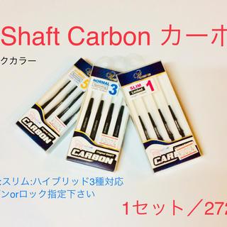 Fit Shaft Carbon   Cブラック  送料無料(ダーツ)