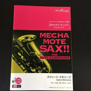 めちゃモテ・サックス アルトサックス★スウィート・メモリーズ(その他)