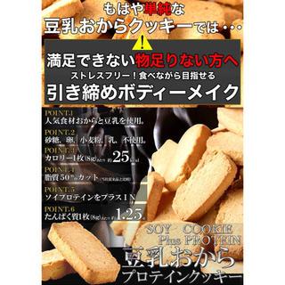 おからクッキー ダイエット 砂糖不使用 豆乳おからプロテインクッキー 200g(ダイエット食品)