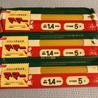 ニッシンセイフン(日清製粉)のパスタ 麺 3袋 即日〜翌日発送(麺類)